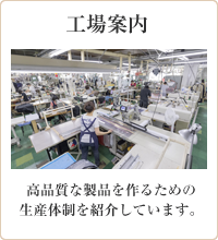 工場案内 高品質な製品を作るための生産体制を紹介しています。